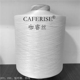 咖睿丝、尼龙咖啡丝、尼龙咖啡面料、规格齐全