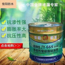 聚氨酯灌浆堵漏剂是什么?广州佳阳防水告诉您