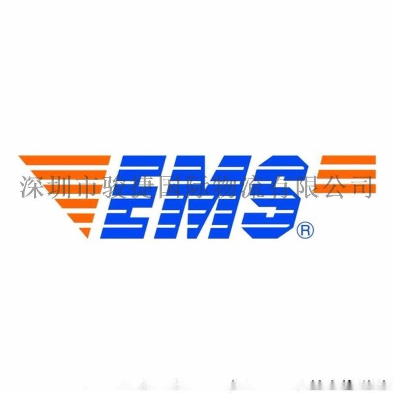 汕头骏捷国际物流EMS国际快递上门收件