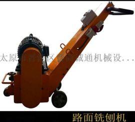 安徽電動銑刨機用電小型路面銑刨機 生產廠家