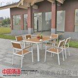 广州舒纳和室内外适用铸铝+塑木桌椅防腐耐用