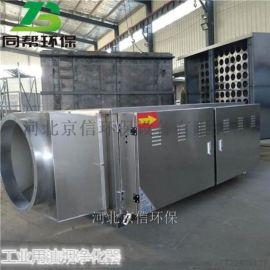 厂家销售20000风量工业油烟净化器环保设备