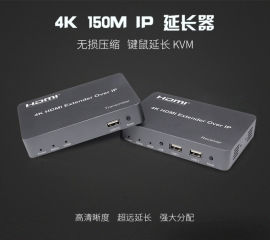 供应4K 150米IP延长器 HDMI信号放大器