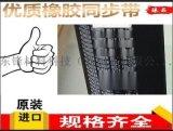 平面橡膠傳動皮帶,CR傳動皮帶,純橡膠帶