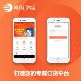 广州订货宝订货系统旗舰版免费试用