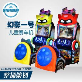 幻影一号22寸儿童赛车游戏机游艺投币电玩设备