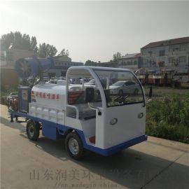 小型喷雾车电动雾炮洒水车