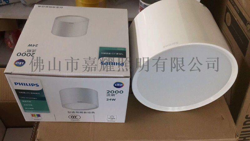 飞利浦明装LED筒灯DN003C 9寸24W