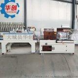 茶葉禮盒熱收縮包裝機 全自動塑封機 收縮膜包裝機