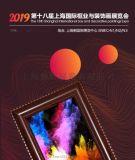 2019春秋中国框业与装饰画展览会