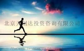 个人代写北京外迁企业可行性研究报告