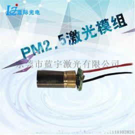 东莞厂家供应 650nm红光空气粉尘检测仪专用激光模组