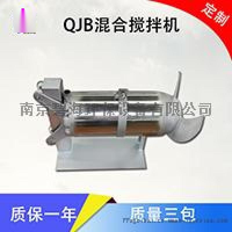 QJB15大功率潜水搅拌机 冲压式水下推流搅拌机