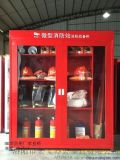 消防應急救援櫃定製|工廠消防安全櫃直銷