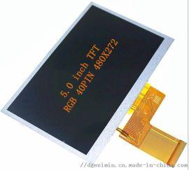 5寸东华液晶屏SH050QPH35-05045L