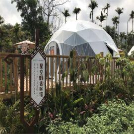 生态山庄住宿球形星空帐篷房户外野营住宿帐篷