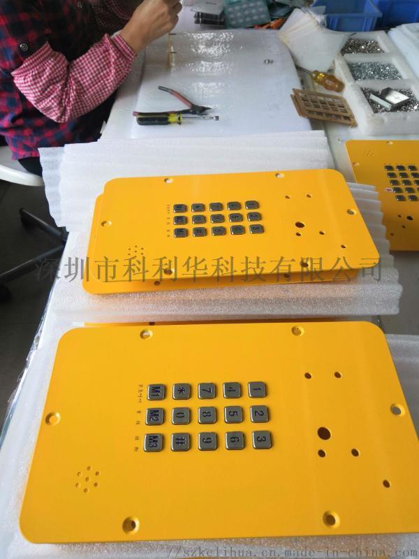 深圳科利华电话机金属按键K-8111