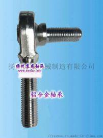 铝合金角向关节轴承厂家联系方式