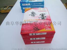厂家直销复印纸 70克高质量办公用纸 A4白纸