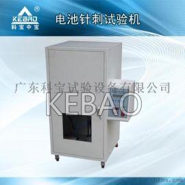 深圳科宝制造电池挤压针刺试验机