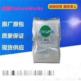 厂家直销 生物降解料PLA原料 4032D