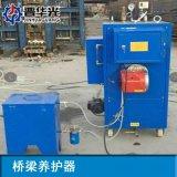 四川泸州燃油养护器电加热养护器