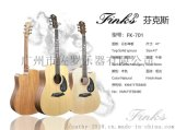 芬克斯FK-701高端面单原声民谣吉他41寸