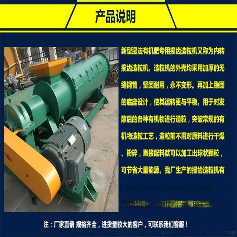1米新型有機肥造粒機 滾筒式造粒機