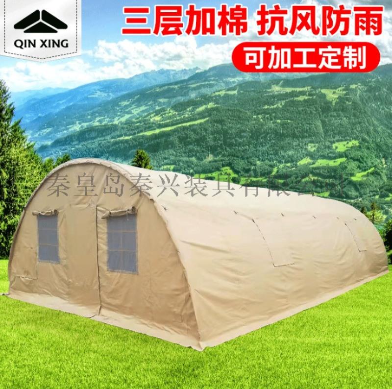 外貿出口帳篷 拱形帳篷  戶外帳篷 救災帳篷