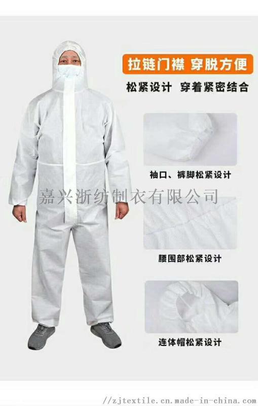防护服非医用