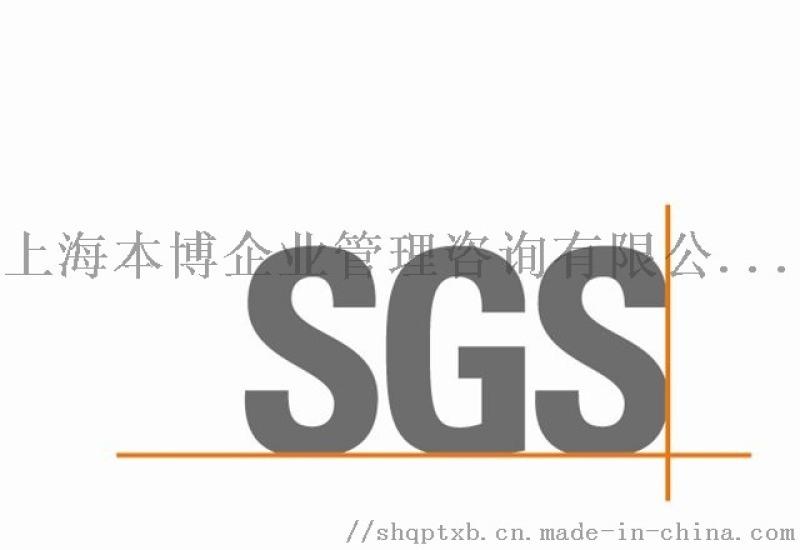 大连工厂SGS验厂咨询及突击验厂找上海本博!