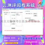 滄州新華區組卷閱卷軟體口碑 高中網上閱卷系統