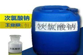 欢迎光临—昌平次氯酸钠—集团实业有限公司!昌平