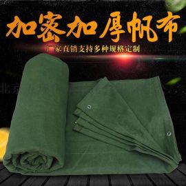 北京篷布厂家 篷盖布 三防布 帆布 PVC油布