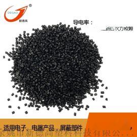 PA6导电塑料 电子电器产品  部件用工程塑料