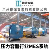 广州德诚智能科技-压力容器MES系统-MES软件