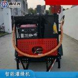 灌縫機一體機-遼寧本溪市100L智慧恆溫補縫機