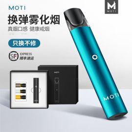MOTI D13电子烟套装 原装魔笛2019新款充电式戒烟神器男女小烟雾