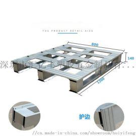 护边铝合金卡板(川字型) 物流托盘