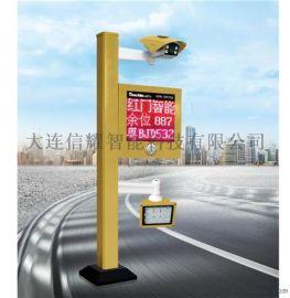 丹东红门智能智慧停车场管理系统【车牌识别H2L】