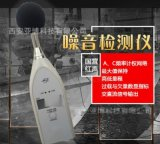 西安哪余有賣噪音計 分貝儀15591059401