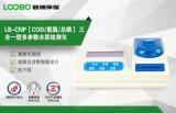 三合一水质检测仪(COD/氨氮/总磷)