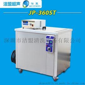 厂家超声波清洗机工业 洁盟JP-360ST 大功率135L 五金冲压件发动机模具除油除锈除灰尘清洗器设备