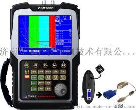 CSM900C数字超声波探伤仪(**可记录型)