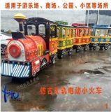 厂家直销大型无轨小火车电动游乐设备 厂家直销仿古无轨观光火车