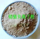 地毯用负离子粉,含量99%,纳米负离子粉,涂料用负离子粉