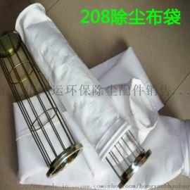 除尘布袋玻纤针刺毡涤纶防静电中温高温除尘布袋