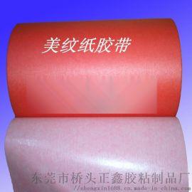红色美纹纸胶带复合高温美纹胶带