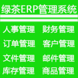 ERP进销存系统软件,企业销售库存仓库管理系统定制