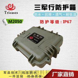 塑料防护箱 仪器仪表箱 精密设备箱 三防箱